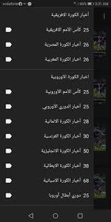 تحميل كورة تو داي Koora2day — أفضل برنامج مشاهدة المباريات
