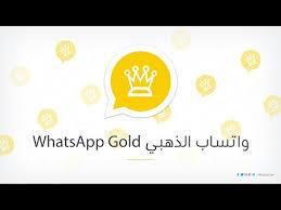 تحميل واتس اب الذهبي  whatsApp Dahabi للأندرويد 2020