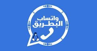 تحميل تطبيق تطبيق واتس اب البطريق BT WhatsApp للأندرويد 2020
