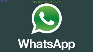 تحميل واتس اب ماسنجر whatsApp messenger للأندرويد 2020
