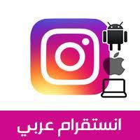 تحميل انستقرام عربي للأندرويد [2020+APK]