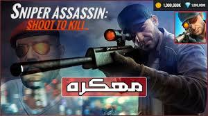 تحميل لعبة Sniper 3D Assassin مهكرة [MOD]