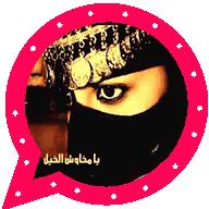 تحميل تطبيق واتس اب الأميرات LV whatsapp برابط مباشر