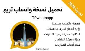 تحميل واتس اب تريم RTwhatSapp للأندرويد 2020