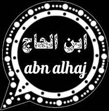 تحميل واتساب ابن الحاج اخر اصدار ABWhatsApp للأندرويد 2021