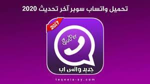 تحميل واتساب سوبر الأرجواني super WhatsApp ضد الحظر اخر إصدار 2020