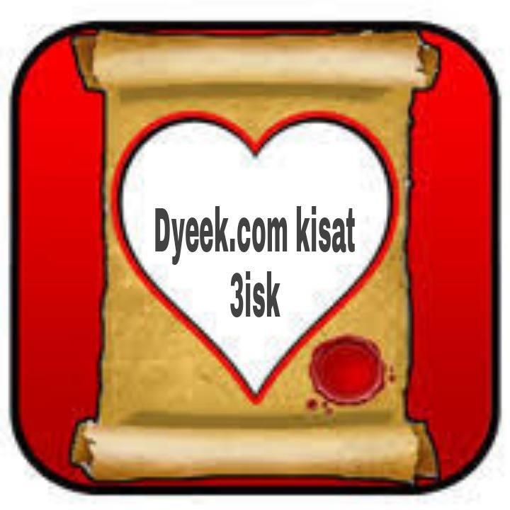 تحميل قصة عشق kisat ichk أفلام و مسلسلات تركية [3sk]