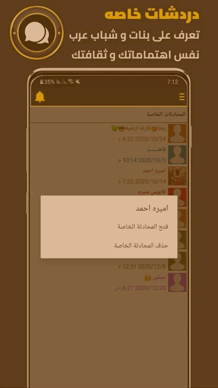 تحميل الواتس الذهبي Télécharger Whatsapp Dahbi للاندرويد [Dahabi]
