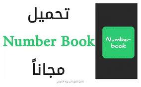 تحميل نمبر بوك السعودية اون لاين مهكر [2021]