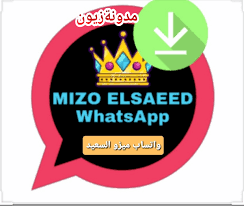 تحميل واتساب ميزو السعيد Mizo alsaeed  ضد الحظر  2021
