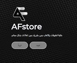 تحميل متجر أبو فارس Afstore أحدث إصدار [2021]