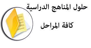 تطبيق حلول السعودي للأندرويد من ميديا فاير 2021