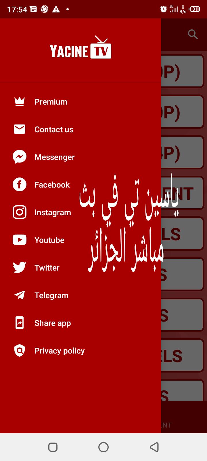 تحميل ياسين تيفي Yacine TV 2021 بث مباشر [Yasin TV]