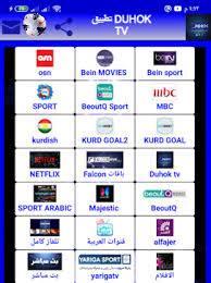 تحميل تطبيق Duhok TV للاندرويد آخر اصدار 2021